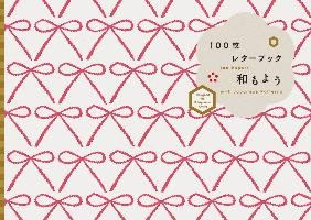 100 Papers with Japanese Patterns-Pie Books