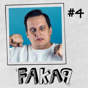 #4 Fakap. Andrzej Igła - Oryginalny Serial Empik Go-Sipika Juliusz