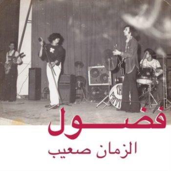 Al Zman Saib-Fadoul