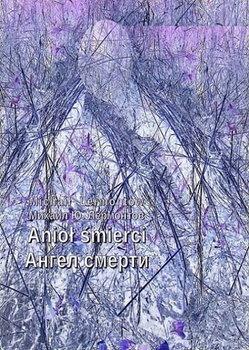 Anioł śmierci-Lermontow Michaił