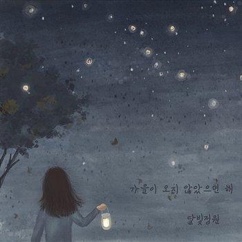 Autumn breeze-Moonlight Garden