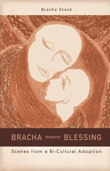 Bracha Means Blessing - Stock Bracha