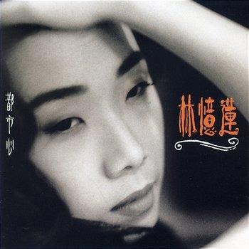 Ai Shang Yi Ge Bu Hui Jia De Ren Zhi Yi Luan Qing Mi-Sandy Lam
