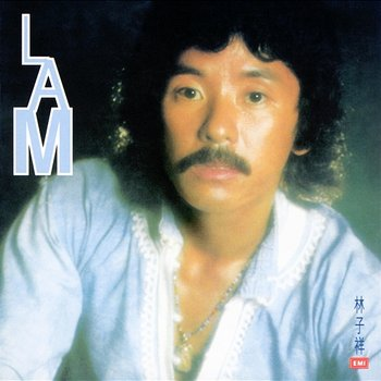 Will You Love Me Tomorrow ? - George Lam