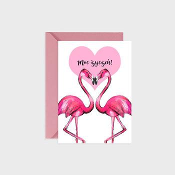 Kartka okolicznościowa, Flamingi