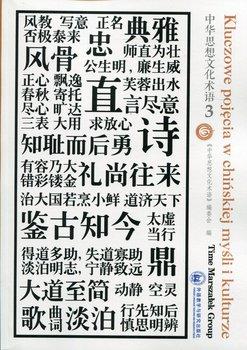 Kluczowe pojęcia w chińskiej myśli i kulturze. Tom 3-Opracowanie zbiorowe