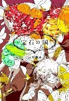 Land Of The Lustrous 5-Ichikawa Haruko
