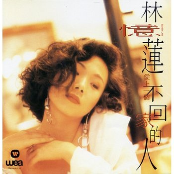 Fall In Love With A Man Who Does Not Go Home-Sandy Lam