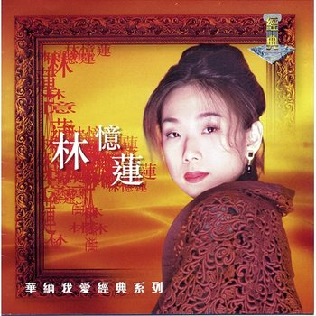 Burning - Sandy Lam
