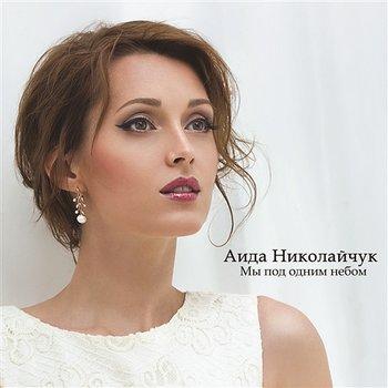 My Pod Odnim Nebom-Aida Nikolaychuk
