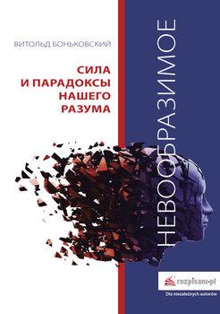 Newoobrazimoe. Sila i paradokcy naszego razuma-Bońkowski Witold