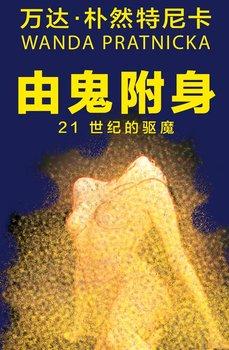 Opętani przez duchy. Egzorcyzmy w XXI stuleciu (wersja chińska)-Prątnicka Wanda