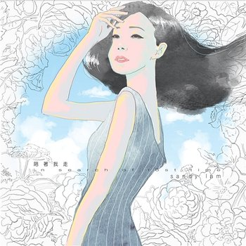 Within You'll Remain-Sandy Lam