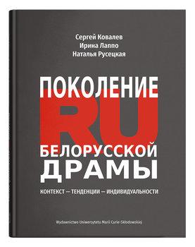 Pokolenie RU Białoruskiej dramy-Opracowanie zbiorowe