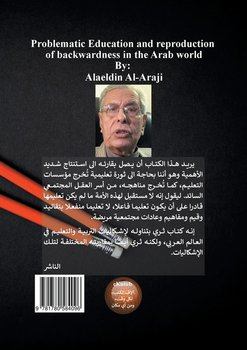 Problematic Education and reproduction of backwardness in the Arab world-Al-Araji Alaeldin