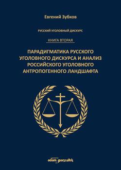 Rosyjski dyskurs przestępczy. Księga druga-Zubkow Jewgienij