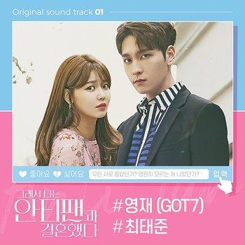 So I Married The Anti-fan (Original K-pop Drama Soundtrack, Pt.1)-Youngjae, CHOI TAE JOON