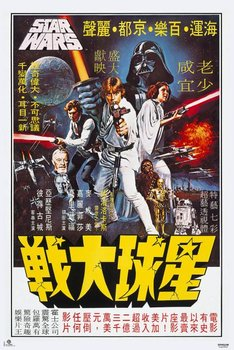Star Wars Korea - plakat 61x91,5 cm-Grupoerik