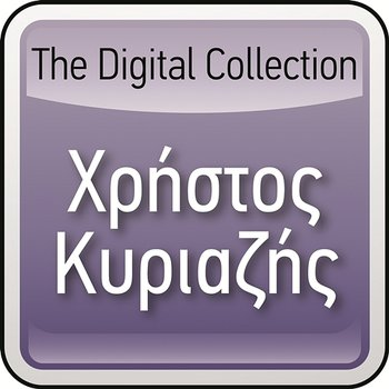 The Digital Collection - Christos Kiriazis