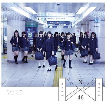 Hashire! Bicycle - Nogizaka46